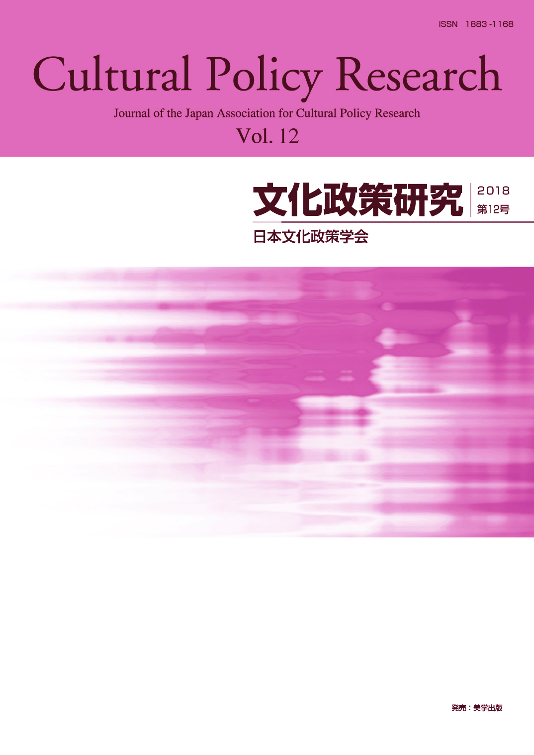 文化政策研究 第12号