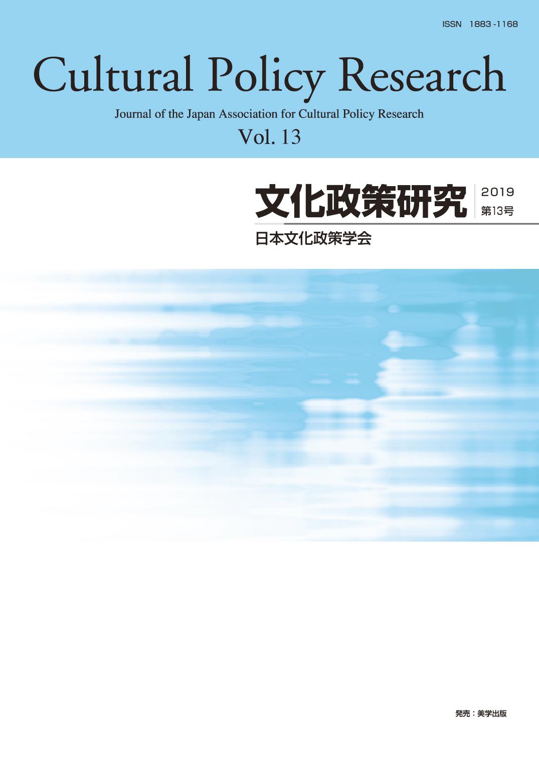 文化政策研究 第13号