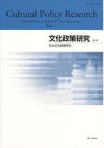 文化政策研究 第1号