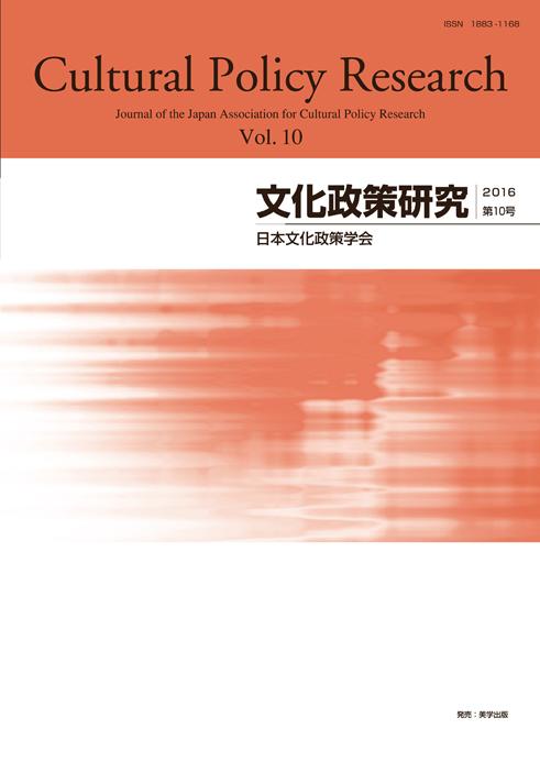 文化政策研究 第10号