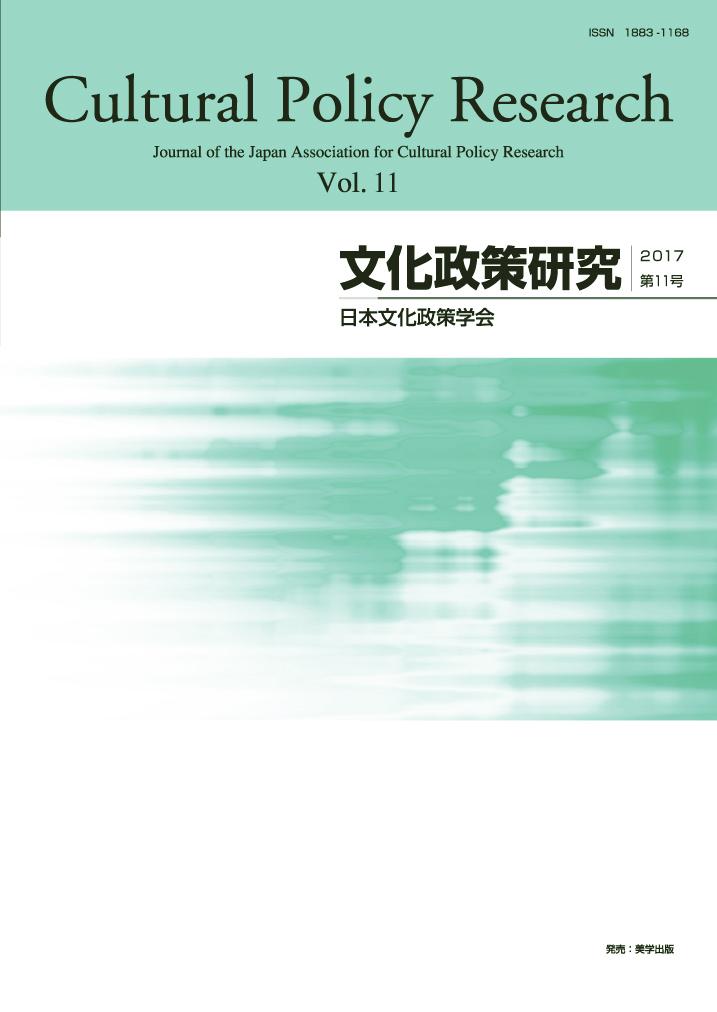 文化政策研究 第11号