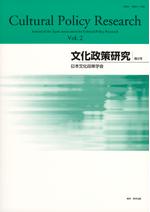 文化政策研究 第2号