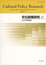 文化政策研究 第3号