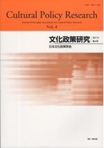 文化政策研究 第4号