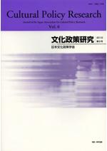文化政策研究 第6号