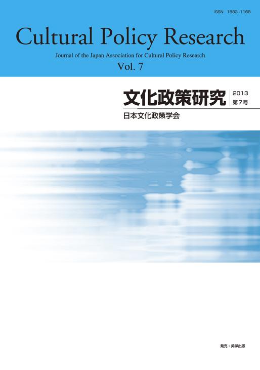 文化政策研究 第7号