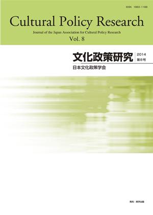 文化政策研究 第8号