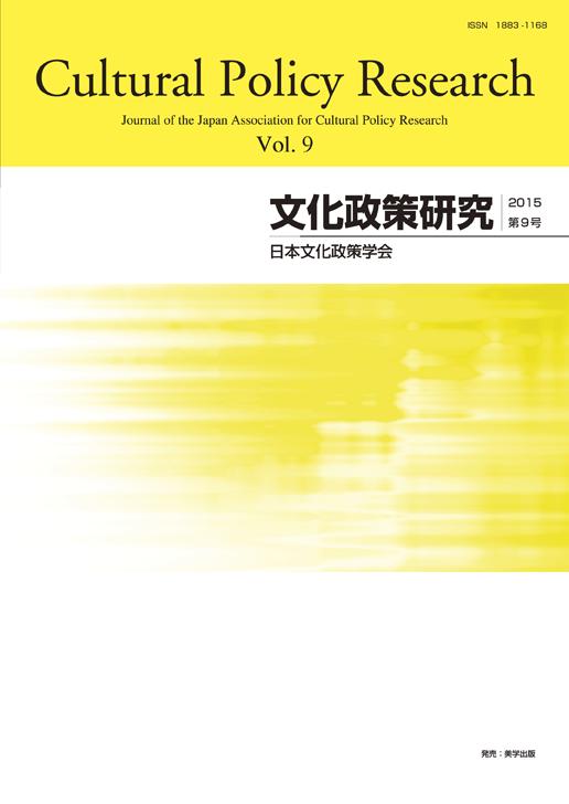 文化政策研究 第9号